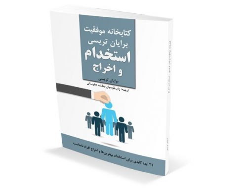خلاصه کتاب استخدام و اخراج
